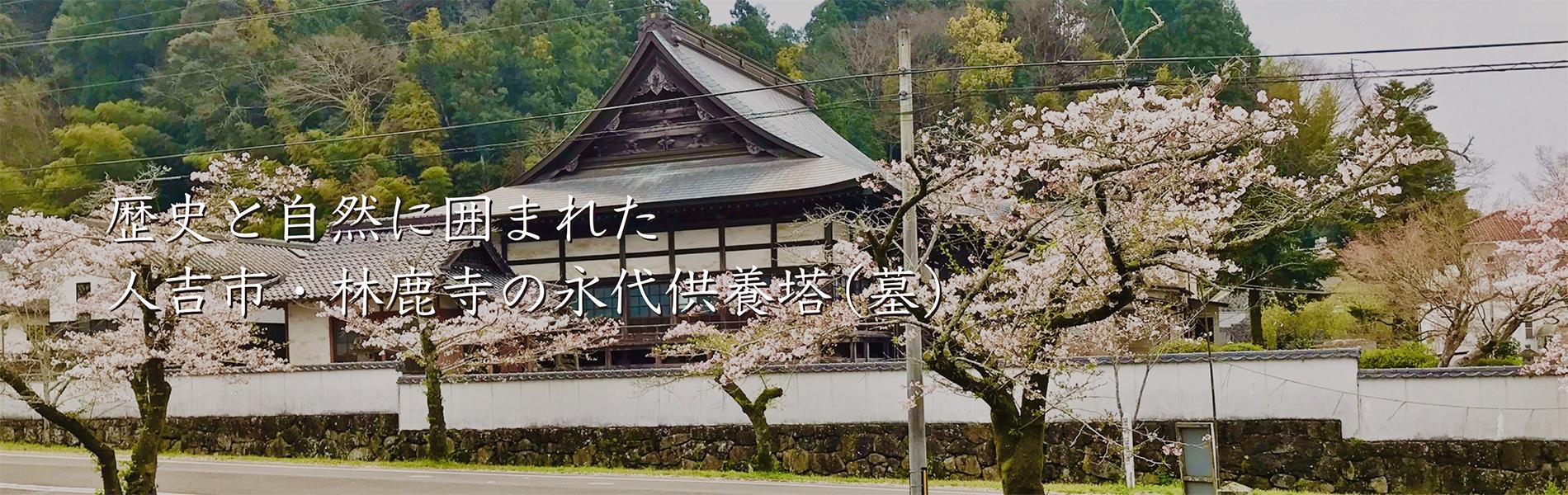 熊本県人吉市 林鹿寺